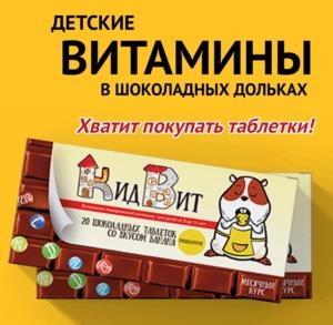 Шоколадные витамины, объедение для детей!