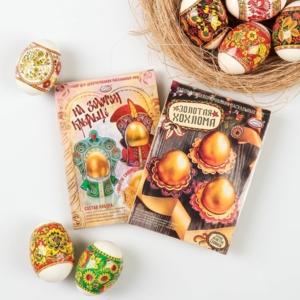 Набор для декорирования яиц «Золотое сияние», микс