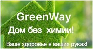 Greenway - новый уровень чистоты, комфорта,красоты
