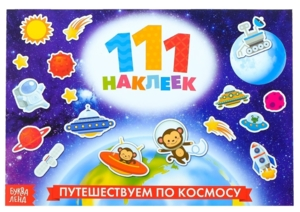 111 наклеек «Пушешествуем по космосу», 12 страниц