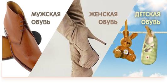 1574680c7760 Большой выбор обуви для всей семьи!