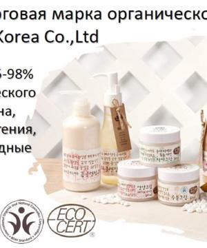 Органическая косметика корейская