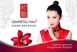 Тай ян китайская косметика