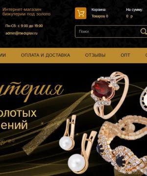medium-Brilliance- Бижутерия под золото