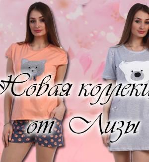 medium-Лиза-домашний текстиль ,трикотажная одежда