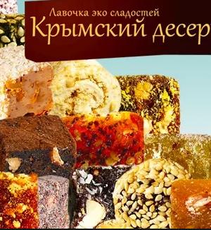 """medium-""""Крымский Десерт""""-– Полезные Сладости!**"""