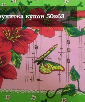 medium-НАЛИЧИЕ кухонный текстиль и носовые платки