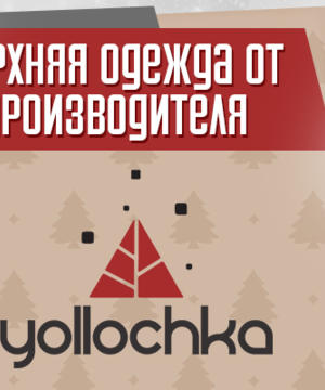 medium-Yollochka - верхняя одежда для всей семьи