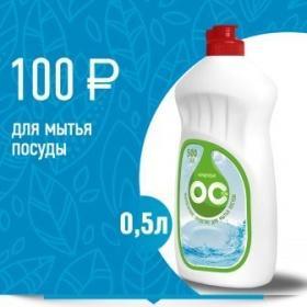 medium-Проверенные средства ОС-ГЕЛЬ для стирки, уборки