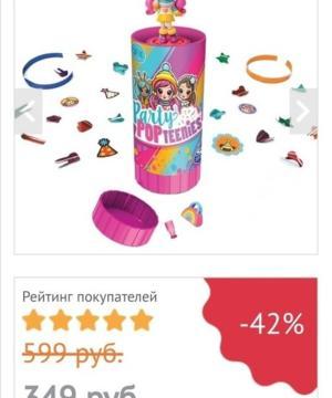 medium-Party Popteenies Хлопушка с сюрпризом
