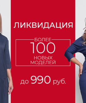 medium-Скидки до -90% * Ликвидация!  Eliseeva Olesya