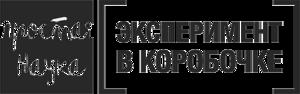 medium-ПРОСТАЯ НАУКА - ЭКСПЕРИМЕНТ В КОРОБОЧКЕ!