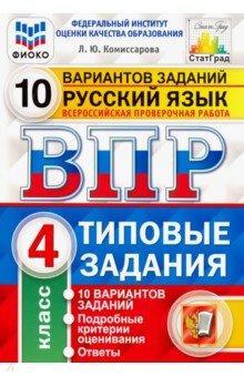 medium-ВПР. Русский язык. 4 класс.