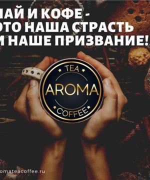 medium-Aroma Tea Coffee -чай и кофе премиум класса