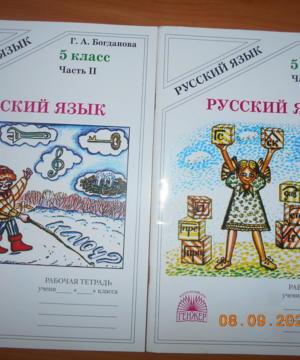 medium-Русский язык 5 класс (раб. тетради)