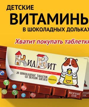 medium-Шоколадные витамины, объедение для детей!