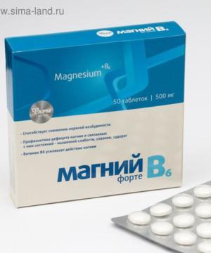 medium-Таблетки Магний В6-форте, 50 таблеток по 500 мг