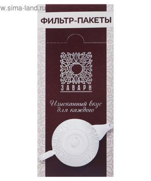 medium-Набор фильтр-пакетов для заваривания чая, размер 8