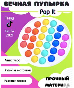 medium-ПопИт Симпл Димл Pор It Simple Dimple МИРОВОЙ ХИТ!